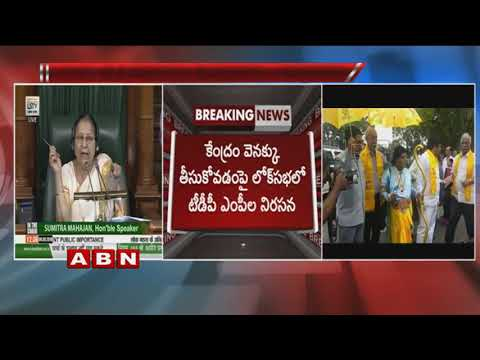 TDP Walk Out From Lok Sabha Over AP Bifurcation Funds | Monsoon Sessions | ABN Telugu