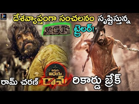 KGF Trailer Beats Vinaya Vidheya Rama Teaser Records | Kannada Movies | Telugu Full Screen