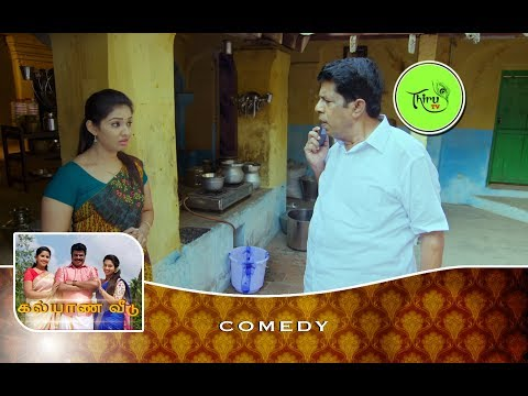 KALYANA VEEDU | TAMIL SERIAL | COMEDY | KATHERESAN & SURYA DISCUISSION FOR RATHANVEL