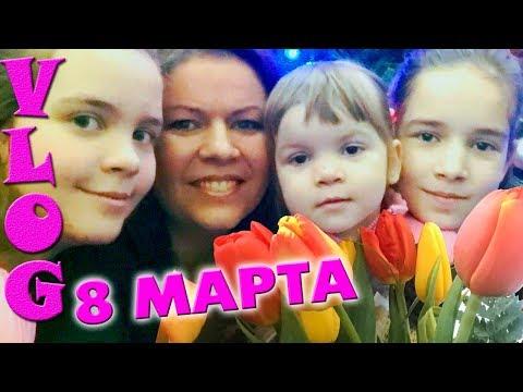 🌷 8 МАРТА | Поздравить 9 ЖЕНЩИН за один день МИССИЯ ВЫПОЛНИМА | Семейный влог КРЮКОВЫ VLOG