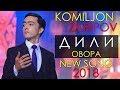 Комилчон Зарипов Дили овора 2018 Komiljon Zaripov Dili Ovora 2018 mp3