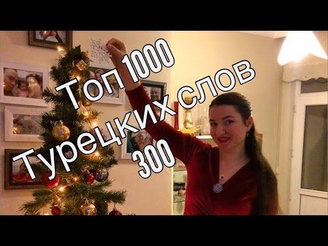 ТОП 1000 ТУРЕЦКИХ СЛОВ / 300