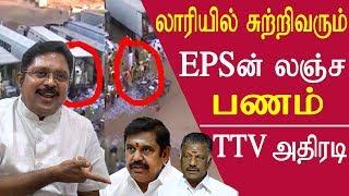 tamil news tamil nadu income tax raid money  touring #chennai ttv dinakaran revels tamil news redpix