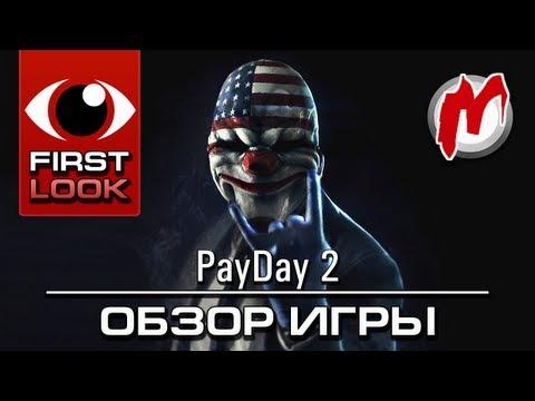 ❶ PayDay 2 - Обзор игры