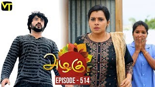 Azhagu - Tamil Serial | அழகு | Episode 514 | Sun TV Serials | 27 July 2019 | Revathy | VisionTime
