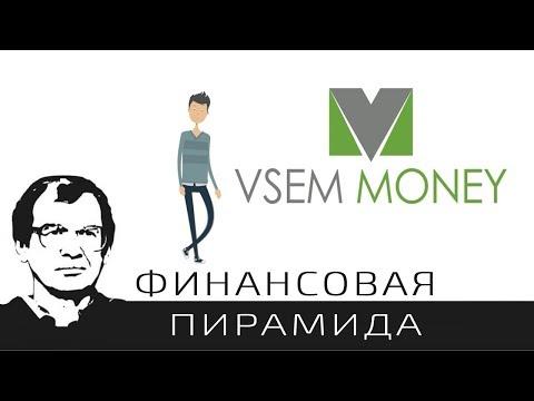 VSEM.MONEY ПИРАМИДА – ЧЁРНЫЙ СПИСОК #35