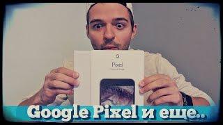 Распаковка Google Pixel и не только
