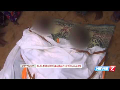 Summer vacation turns tragic for a family in Tirunelveli | Tamil Nadu | News7 Tamil