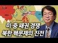 [이춘근의 국제정치 74회] ② 미·중 패권 경쟁 / 북한 핵문제의 진전
