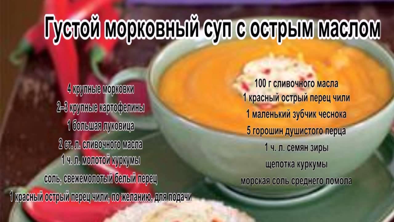 Рецепты вкусных супов в домашних условиях пошагово