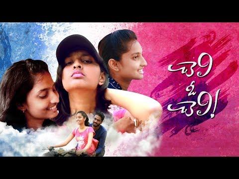 Cheli O Cheli Private Song | Sai Lokesh | Karthik Kotha | Hema Sundar