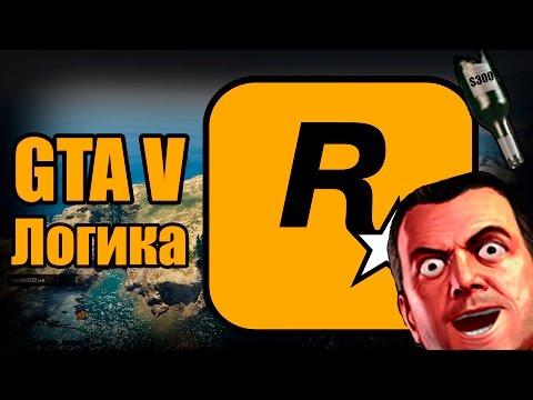 GTA V: Логика Rockstar