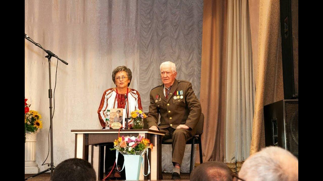 91-річний ветеран УПА презентував автобіографічну книжку