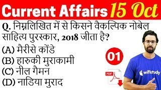 5:00 AM - Current Affairs Questions 15 Oct 2018 | UPSC, SSC, RBI, SBI, IBPS, Railway, KVS, Police