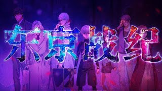 Tokyo Ghoul: War Age. Gameplay Part 2