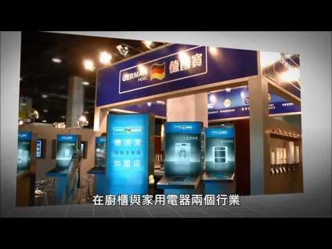 Corporate Video: Mainland Market