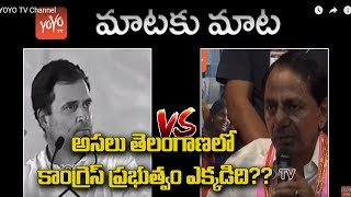 Rahul Gandhi Vs KCR | KCR Counter on Rahul Gandi About Congress Governance in Telangana