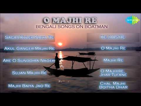 O Majhi Re | Bengali Songs On Boatman | Bengali Folk Songs Audio Jukebox video