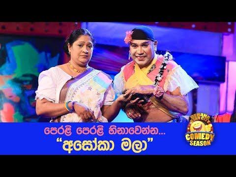 Ananda & Shiromika | අසෝකා මලා @ Star City Comedy Season ( 05-11-2017 )