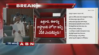 CM Chandrababu Reverse Counter To BJP Chief Amit Shah | AP Assembly | Part 2 |  ABN