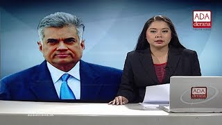 Ada Derana First At 9.00 - English News 08.09.2018