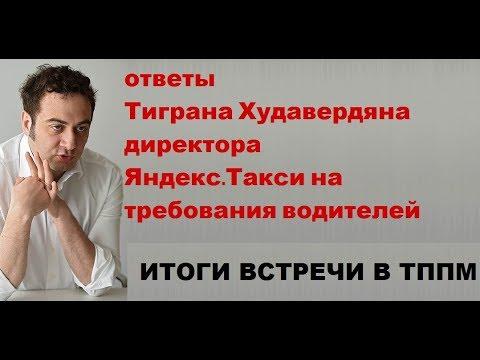 Ответы Тиграна Худавердяна - директора Яндекс.Такси на требования водителей