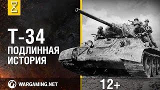 Т-34. История создания танка