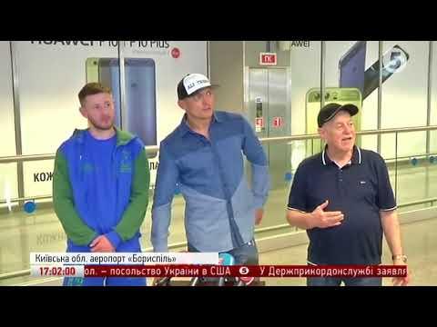 Усик повернувся в Україну після бою з Хуком / включення з Борисполя