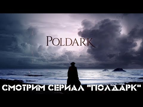 Почему стоит посмотреть сериал Полдарк? [Кино]
