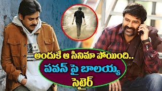 Balakrishna Shocking Comments On Pawan Kalyan Agnathavasi Movie | Celebtriy Latest News | TTM