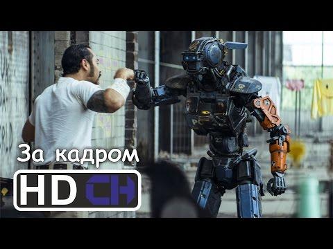 Робот по имени Чаппи   видео со съемок 2015