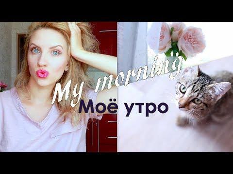 МОЁ УТРО ♡ MY MORNING ROUTINE ☼
