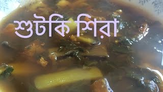 Download Shuti Sheera শুটকি শিরা Recipe - Sylheti Ranna - Bangladeshi Cooking in Bangla - Desi Food 3Gp Mp4