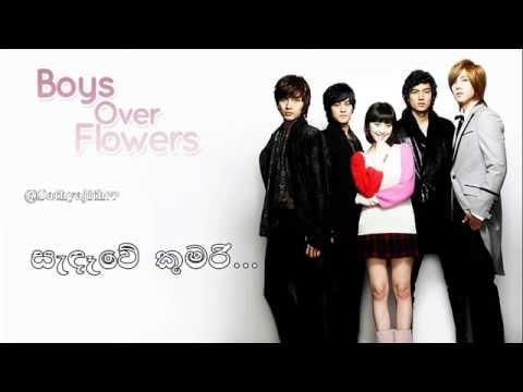 Boys Over Flowers Sinhala Songs With Lyrics - සැන්දැවේ කුමරි video