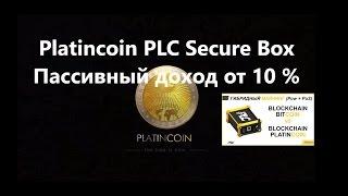 PLATINCOIN PLC Secure Box. Пассивный доход от 10 % годовых Платинкоин