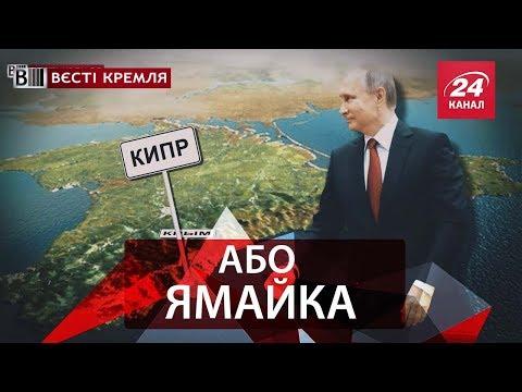 Вєсті Кремля. Слівкі. Навіщо перейменовувати Крим