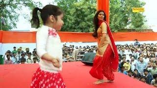 सपना का Kajal Dance फिर हुआ Viral छोटी गुड़िया के साथ Youtube पर धमाल मचा  | Haryanvi Dance 2018