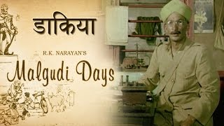 Malgudi Days - मालगुडी डेज - Episode 29 - The Missing Mail - डाकिया
