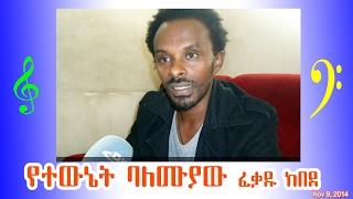 የተውኔት ባለሙያው ፈቃዱ ከበደ - Interview with Actor Fekadu Kebede - DW
