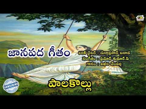 Telugu Janapada Geethalu || Palakollu || Telugu Folk Songs || Musichouse27