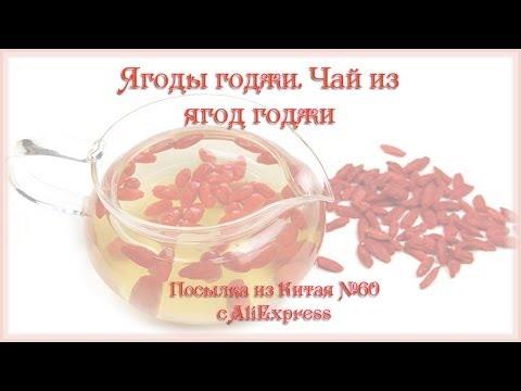 Как готовить ягоды Годжи - видео