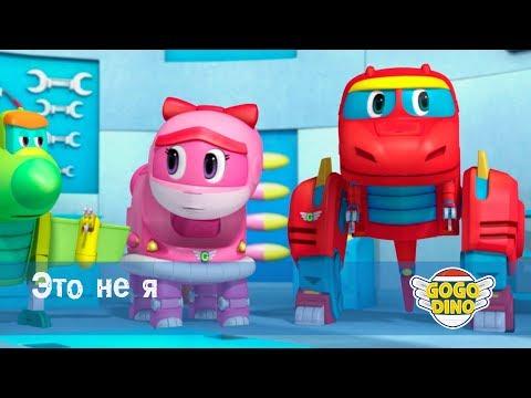 Команда Дино - Это не я - Серия 32. Развивающий мультфильм для детей