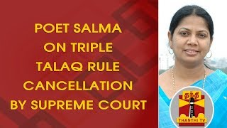 Poet Salma on Triple Talaq Rule cancellation by Supreme Court