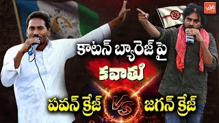 Pawan Kalyan Craze vs YS Jagan Craze | Janasena Followers vs YSRCP Followers