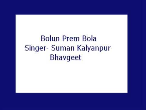 Bolun Prem Bola- Suman Kalyanpur (Bhavgeet)