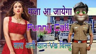सारा अली खान Vs बिल्लू कॉमेडी | Funny Call | Sara Ali Khan Video Song Talking Tom.