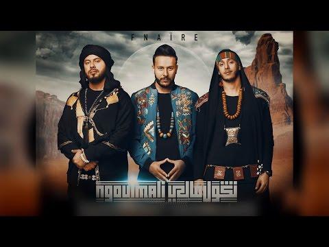 Fnaïre - Ngoul Mali (EXCLUSIVE Music Video) | (فناير - نڭول مالي (فيديو كليب حصري