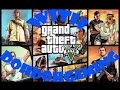 #2 GTA V Fast & Furious /w Glen & Sandy