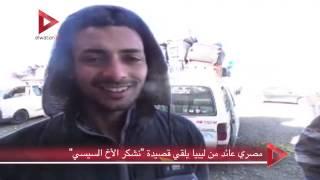 مصري عائد من ليبيا يلقي قصيدة