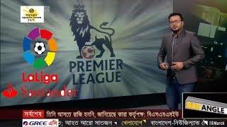 ekattor khelajog football news | bangla sports news today | bangla football news | bangla news